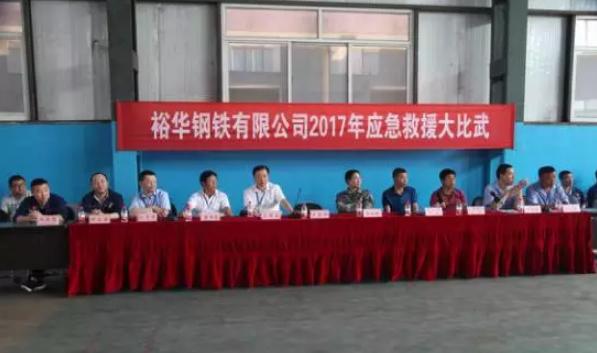 内蒙古快乐十分开奖钢铁有限公司成功举办2017年应急救援 大比武竞赛活动
